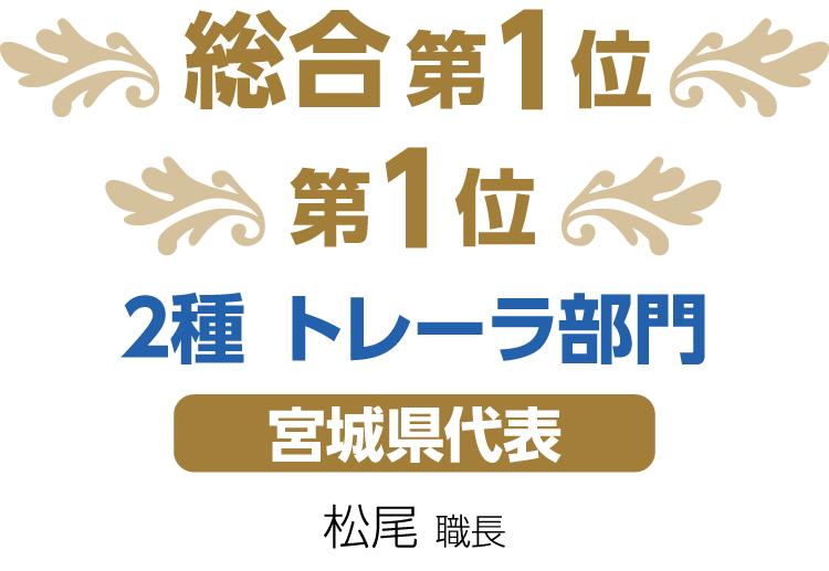 第51回 全国トラックドライバー・コンテスト総合第1位 第1位 2種トレーラ部門宮城県代表 松尾 職長