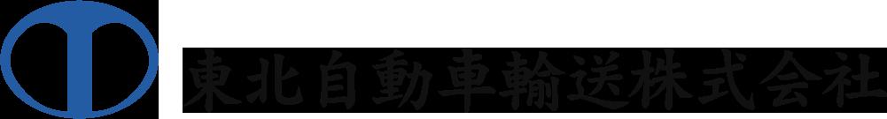 東北自動車輸送株式会社